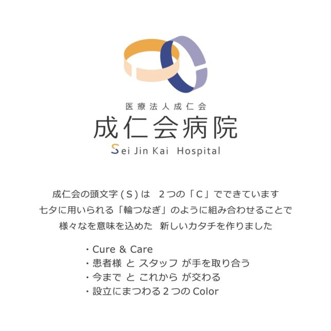 成仁会病院